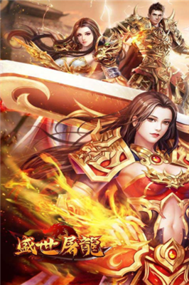 称霸沙城手游官网最新版下载图2: