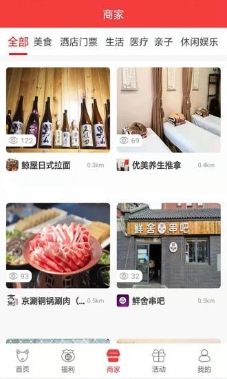 福宝商城app官方下载图1: