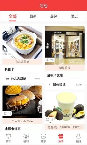 福宝商城app官方下载图片1