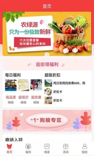 福宝商城app官方下载图3: