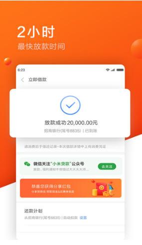 丝瓜应急app最新版贷款入口平台图2: