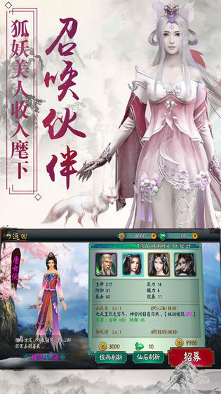 永古帝尊游戏官方版图1: