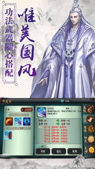 永古帝尊游戏官方版图2: