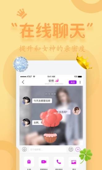 蜜恋同城社交app官方软件图1: