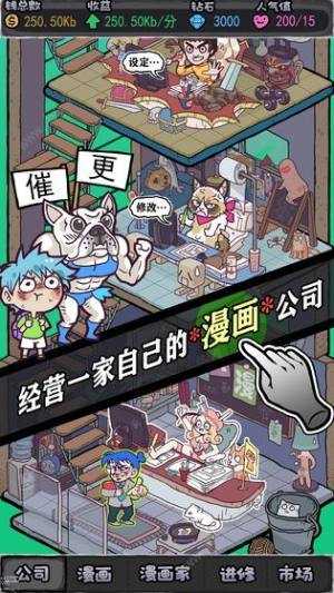 人气王漫画社攻略大全 新手少走弯路技巧总汇图片3