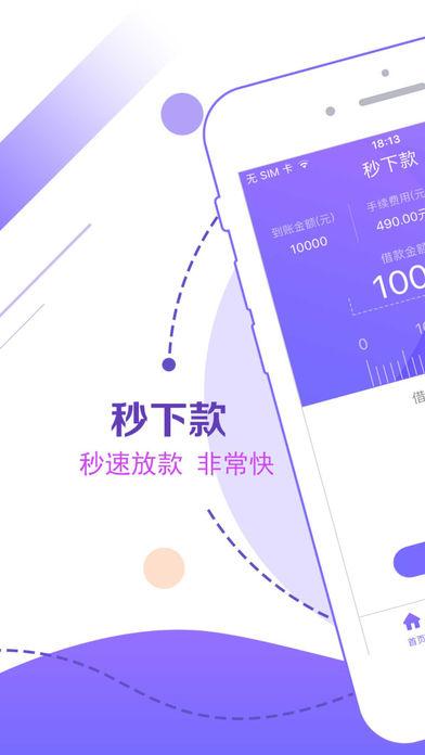 鸿运当头借钱苹果版ios入口软件图1:
