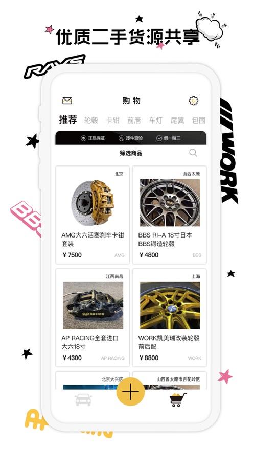 车两交易平台app下载图2: