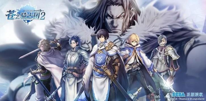 苍之骑士团2手游即将上线 游戏最新内容曝光[多图]