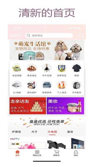 大鲍鱼app官方网站入口图片1