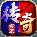 冰火传奇手游官网正式版下载 v1.0.0