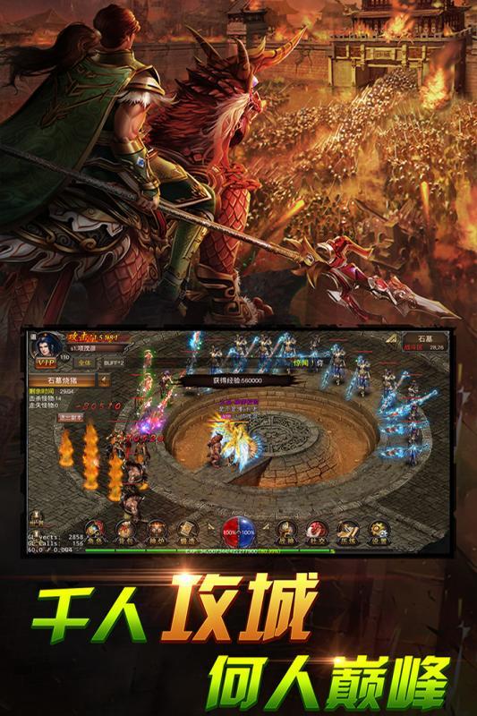 冰火传奇手游官网iOS版图2: