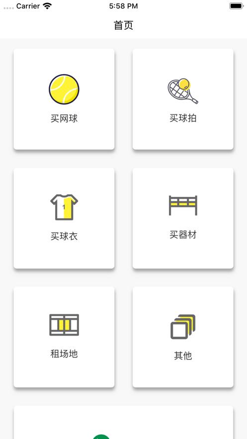 体育花费账本软件app图2: