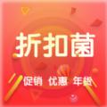 折扣菌app最新版下载 v1.0