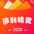 返利精灵app软件官方下载 v1.0