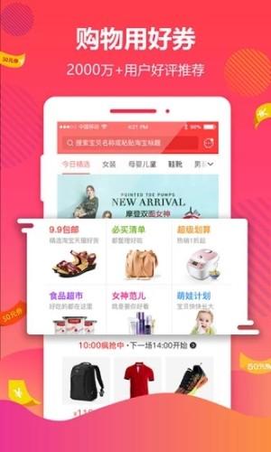 淘米妈妈海淘app安卓版手机下载图片1