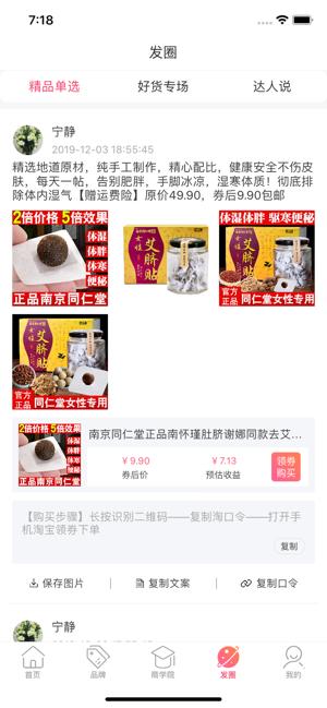 无忧街邀请码app官方版下载图片1