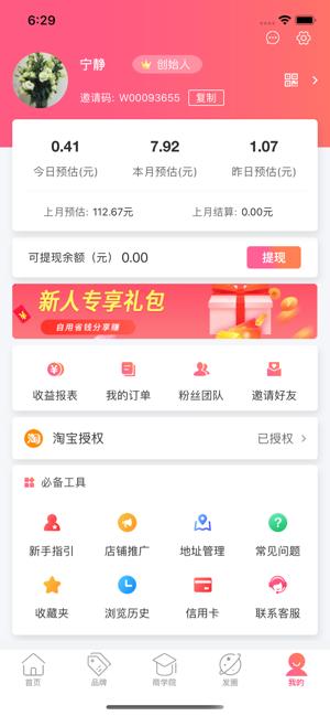 无忧街邀请码app官方版下载图片2