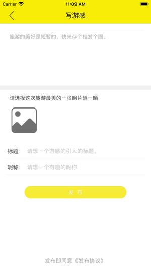 简游记app图3