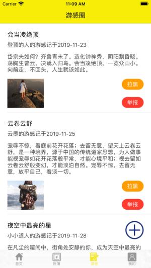 简游记app图1