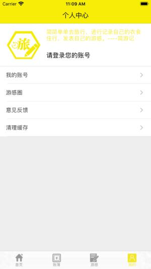 简游记app图2