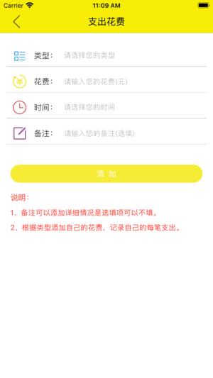 简游记app软件下载图片3