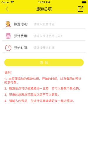 简游记app软件下载图片1