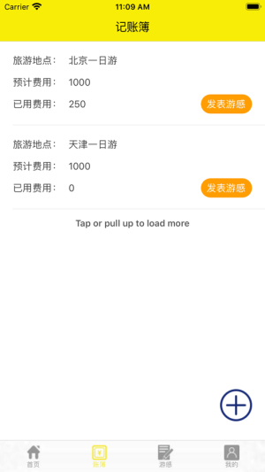 简游记app软件下载图片2