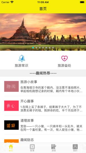 简游记app软件下载图片4