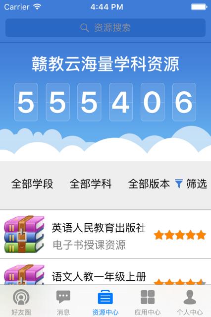 江西省�M教云平�_官�W登�入口2020年最新版�D片2