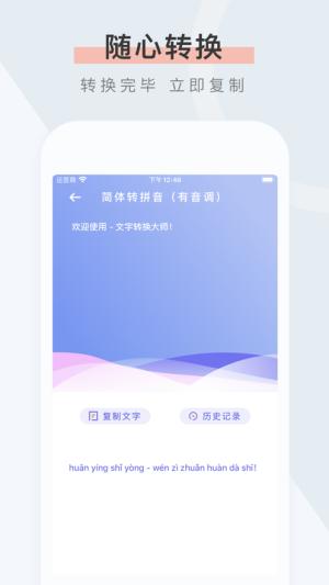 文字转换大师app图1