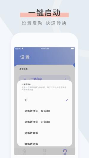 文字转换大师app图3