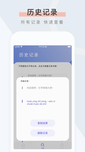 文字转换大师app图2