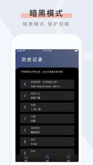 文字转换大师app软件下载图片1