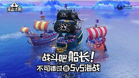 海盗法则新手攻略大全 新手操作解析[视频][多图]图片1