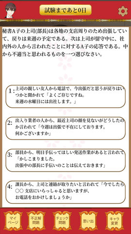 恋爱的秘书游戏IOS中文版下载图1: