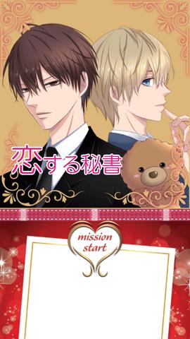 恋爱的秘书游戏IOS中文版下载图2: