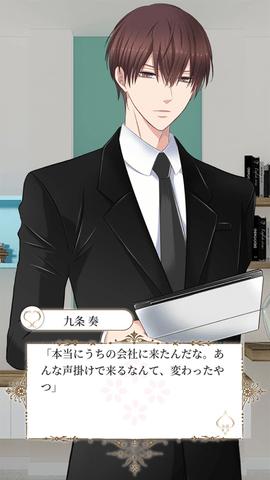 恋爱的秘书游戏IOS中文版下载图3: