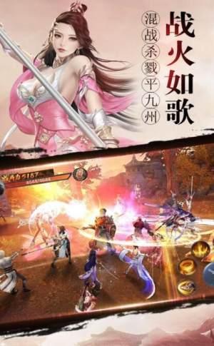 纵剑仙域官方图1