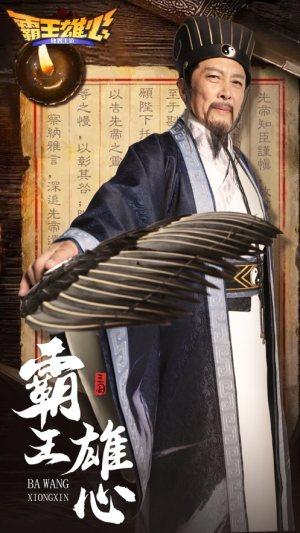 唐国强霸王雄心手游官网正式版图片1
