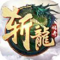裂天斩龙手游官网唯一正版 v1.0