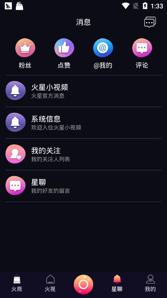 火星MAX小视频app安卓版下载图1: