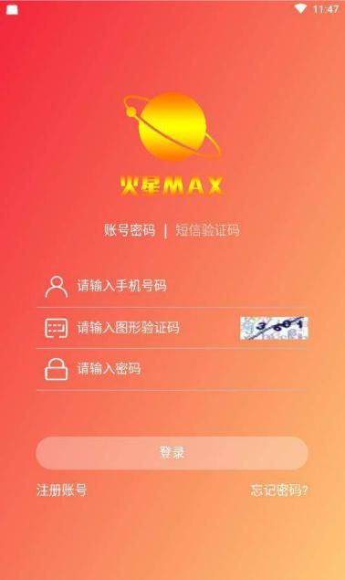 火星MAX小视频app安卓版下载图片1