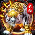 白虎至尊官网正版游戏下载 v2.0