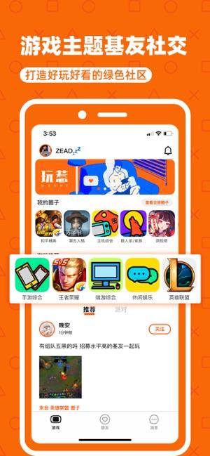 玩惹app官方版交友�件下�d�D2: