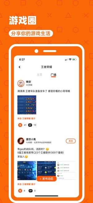 玩惹app官方版交友�件下�d�D3: