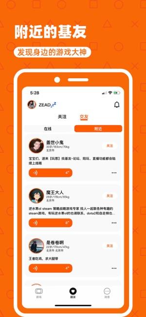 玩惹app官方版交友�件下�d�D片1