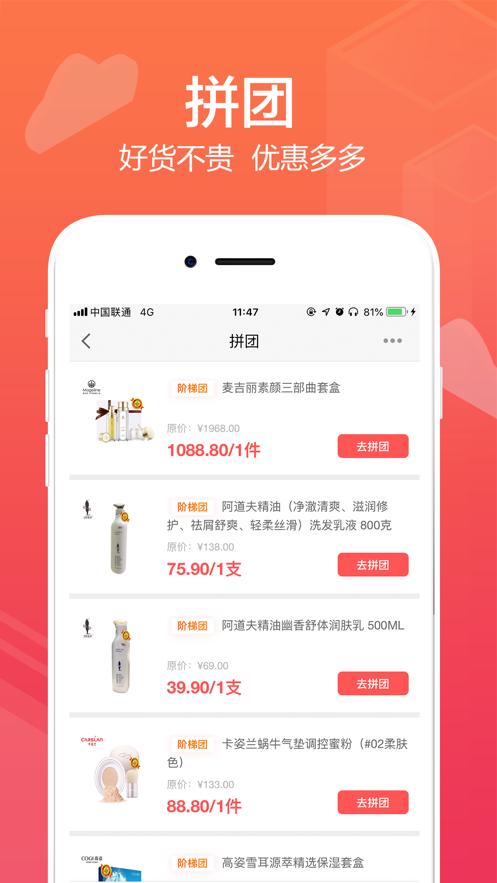 仙喵生活馆app软件下载图1:
