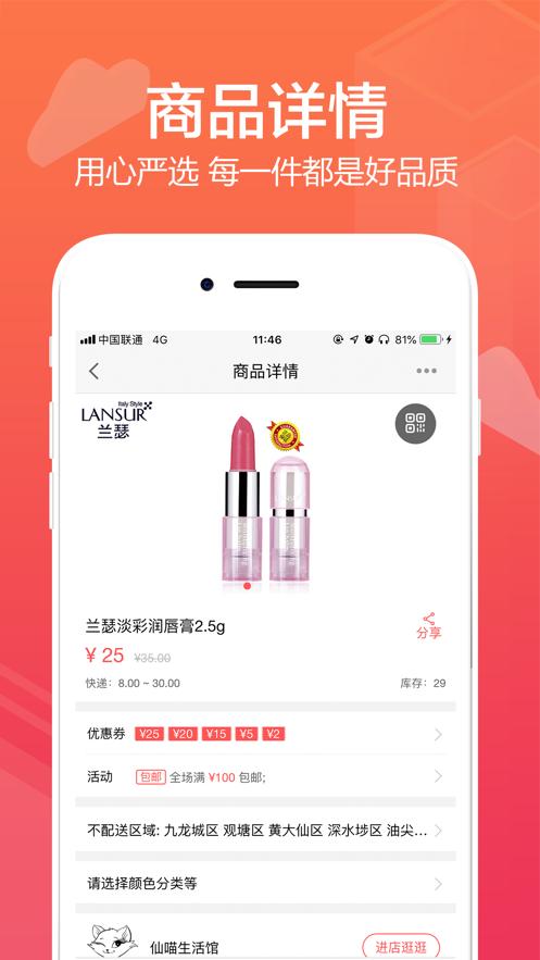 仙喵生活馆app软件下载图2: