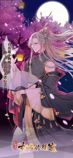 女帝的后宫下载安装最新版248游戏图1: