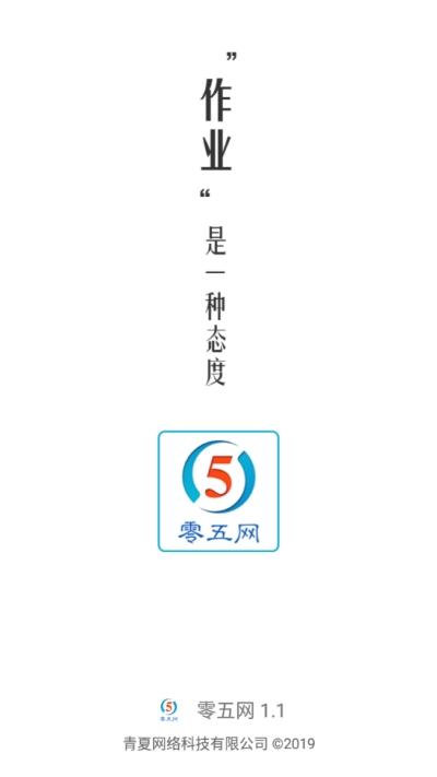 05网全部补充答案app2020年最新版下载图片2